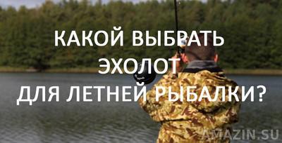купить удочку для летней рыбалки