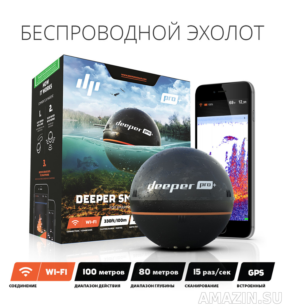 Deeper Pro Plus в Краснодаре