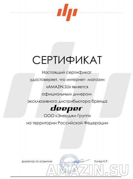 Сертификат Deeper